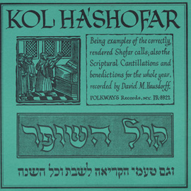 Kol Ha'shofar (Call of the Shofar)