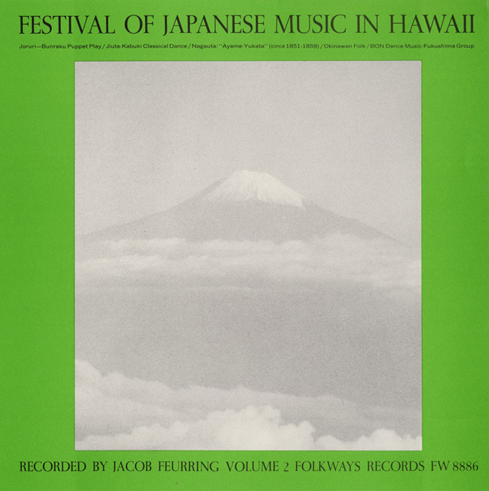 Festival of Japanese Music in Hawaii, Vol. 2