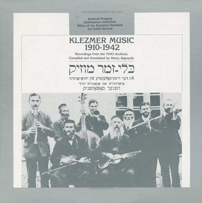 Klezmer Music 1910-1942: Recordings from the YIVO Archives