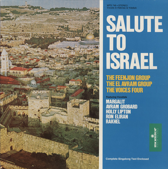 Salute to Israel (LP edition)